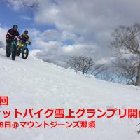 第1回 ファットバイク雪上グランプリ