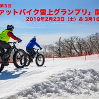 第2回・第3回 ファットバイク雪上グランプリ